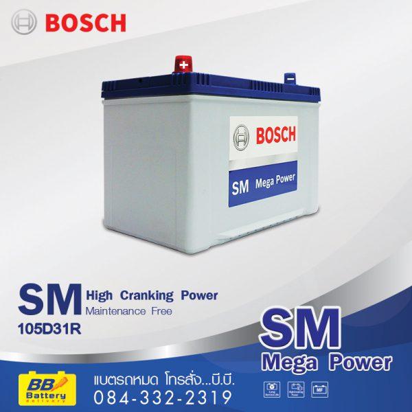 เปลี่ยนแบตเตอรี่รถยนต์ BOSCH 105D31R