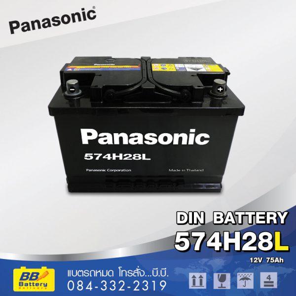ร้านขายแบตเตอรี่ Panasonic 574H28L ราคาถูก